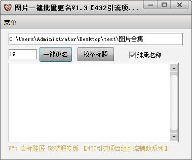 图片一键批量更名软件截图0