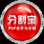 分割宝PDF合并与分割2.0.1 官方版