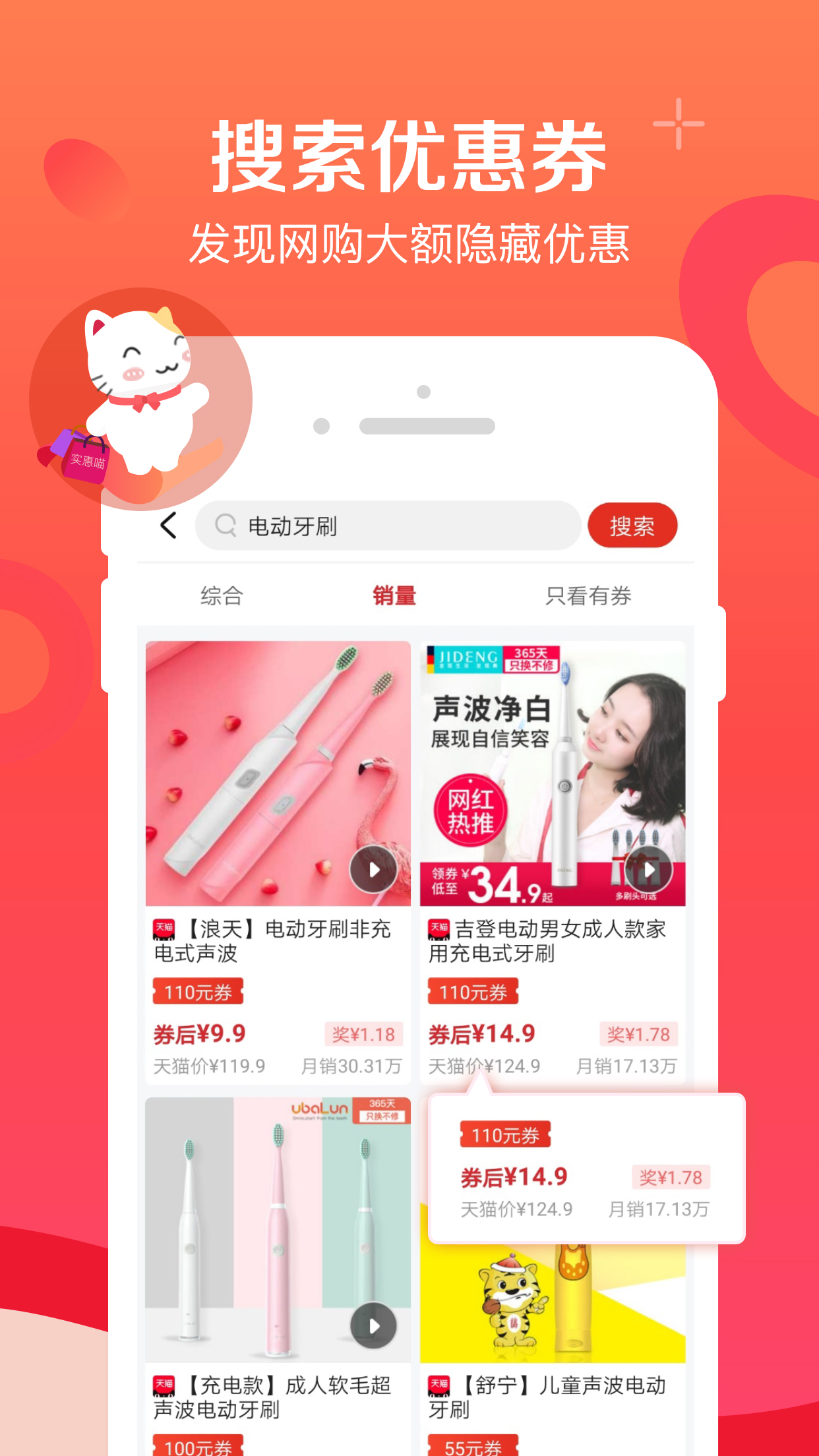 实惠喵app截图1