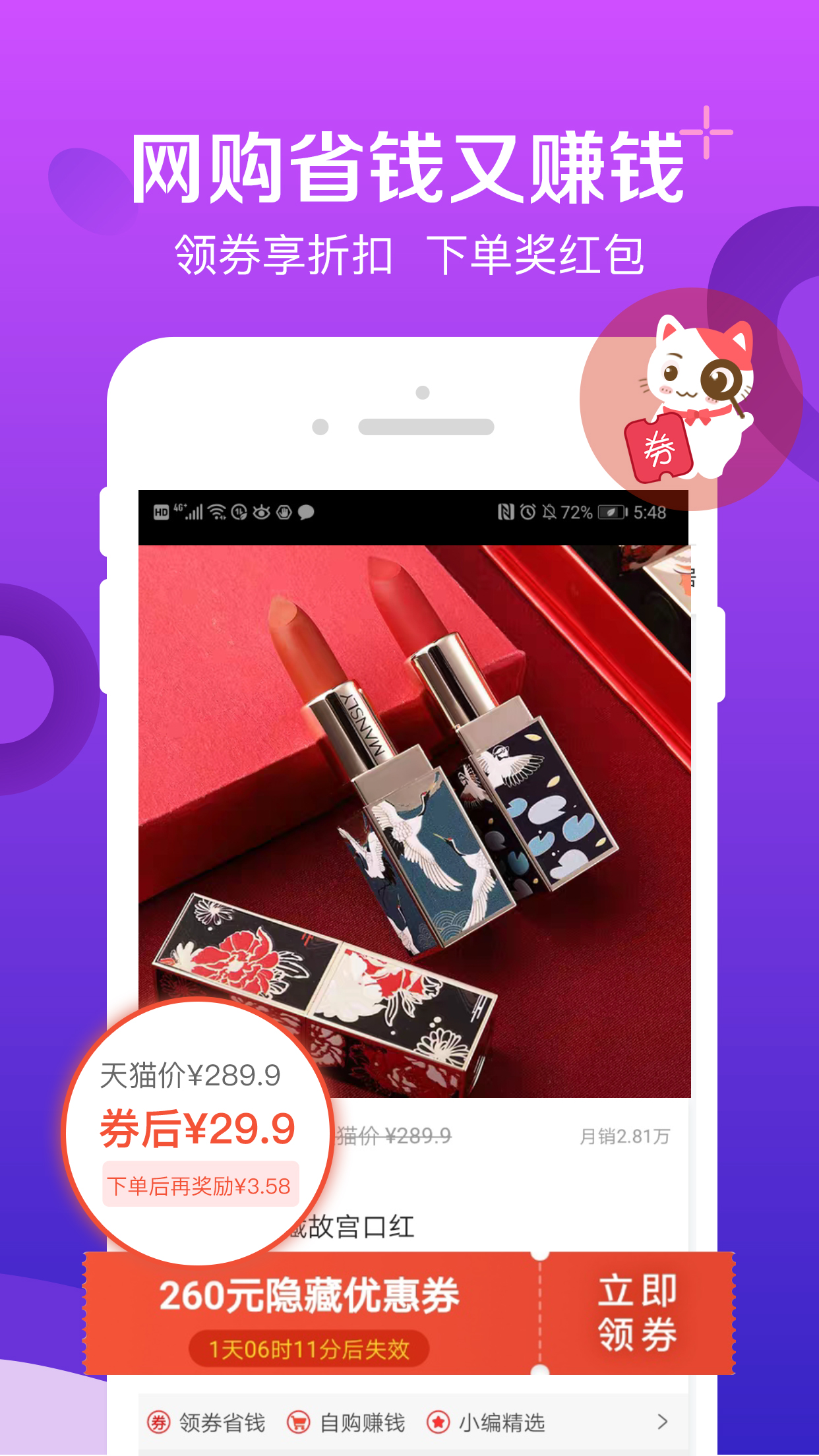 实惠喵app截图2