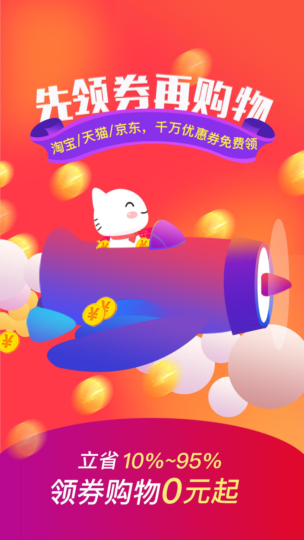 实惠喵app截图3