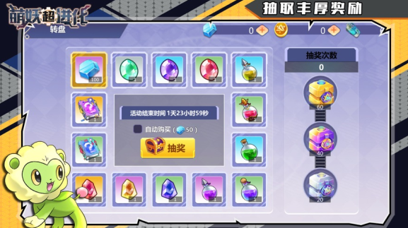 萌妖超进化游戏截图3
