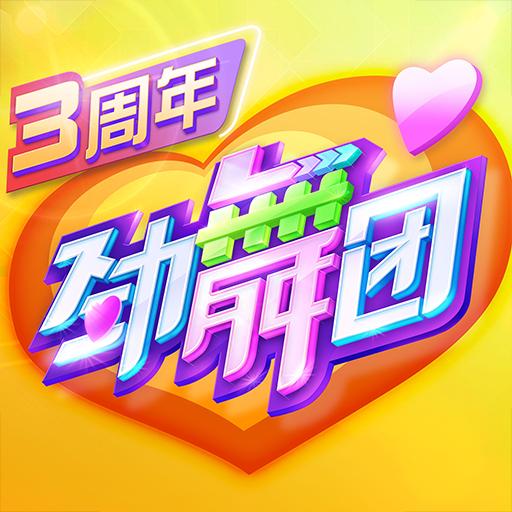 劲舞时代安卓版2.6.1 官方最新版