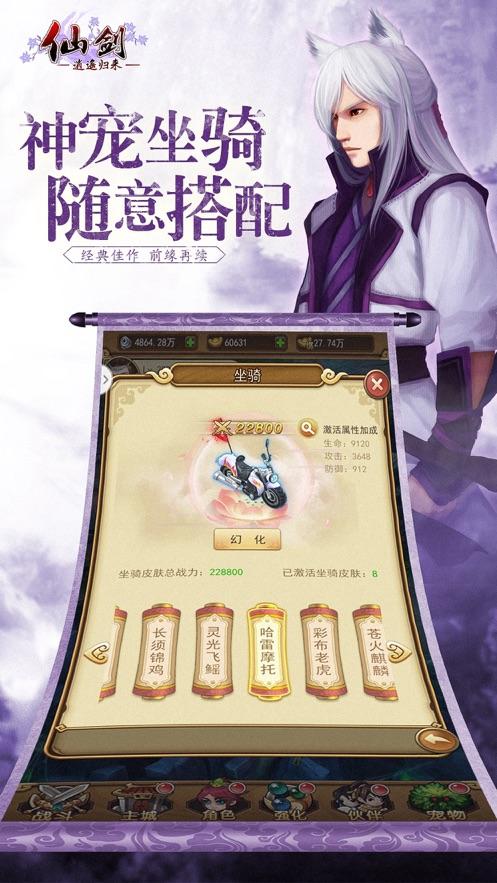 仙剑之逍遥归来官方版截图2