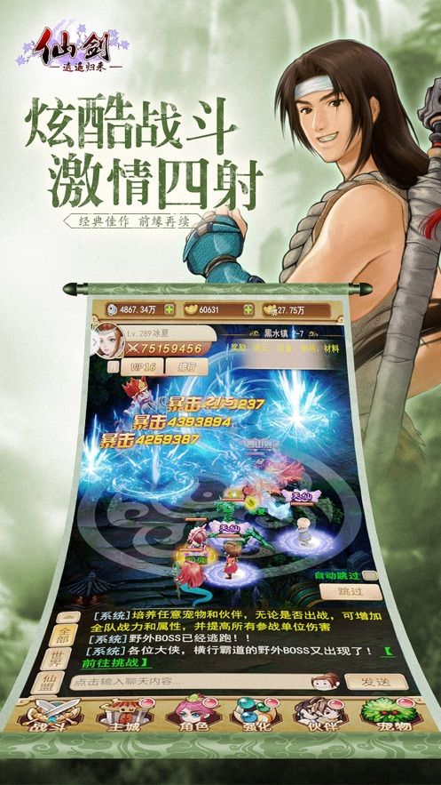 仙剑之逍遥归来官方版截图3