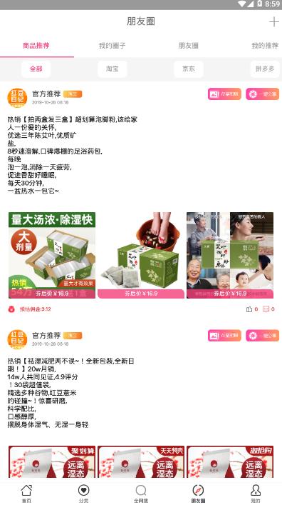 红豆日记购物软件截图3