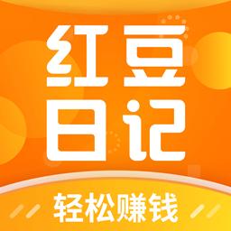 红豆日记购物软件1.1.1 手机版