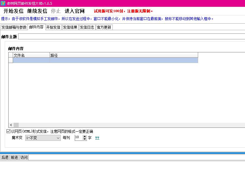 老树网页邮件发信大师pc客户端截图0