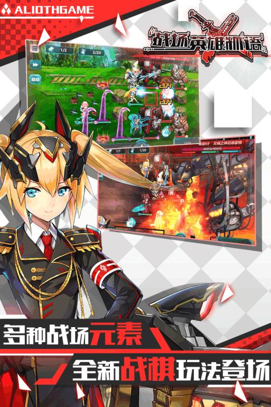 战场英雄物语手游安卓版截图0