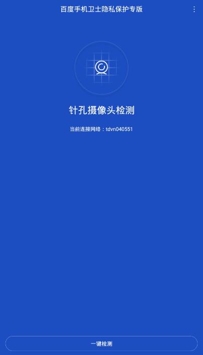 百度手机卫士隐私保护专版截图0