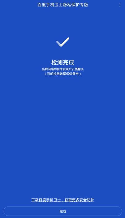 百度手机卫士隐私保护专版截图1