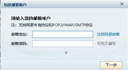 网易闪电邮(163邮箱客户端)截图0