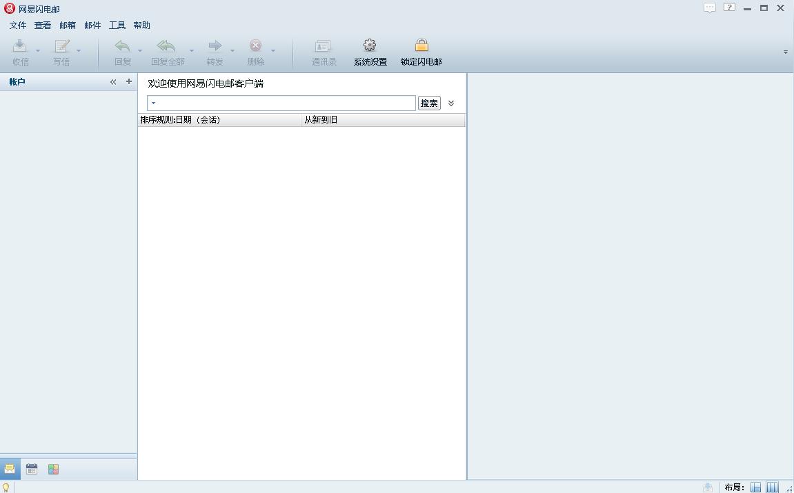网易闪电邮(163邮箱客户端)截图1