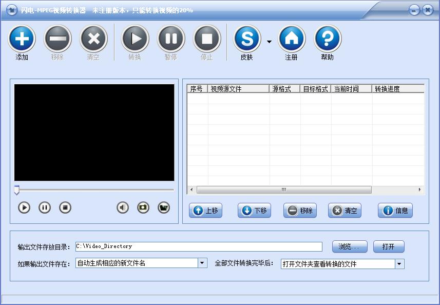 闪电MPEG4格式转换器截图0