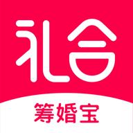 礼合筹婚宝app1.0.0 最新版