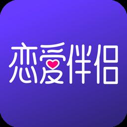 恋爱伴侣软件1.0.0 安卓版
