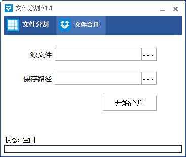 千里码文件分割工具截图1