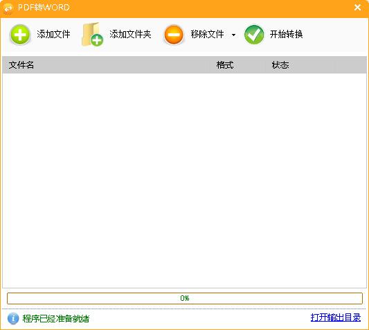 千里码PDF转换工具截图1