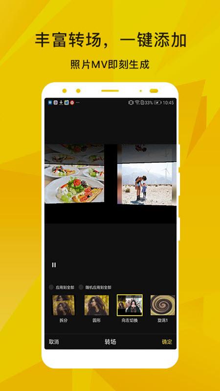 蜜蜂剪辑app截图2