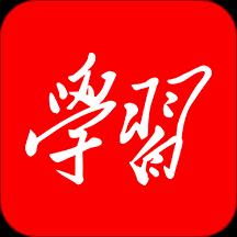 学习强国苹果客户端2.6.1 ios正式版