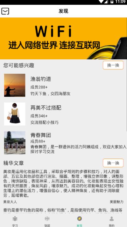 米饭课堂app截图2