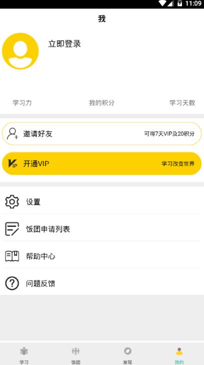 米饭课堂app截图3