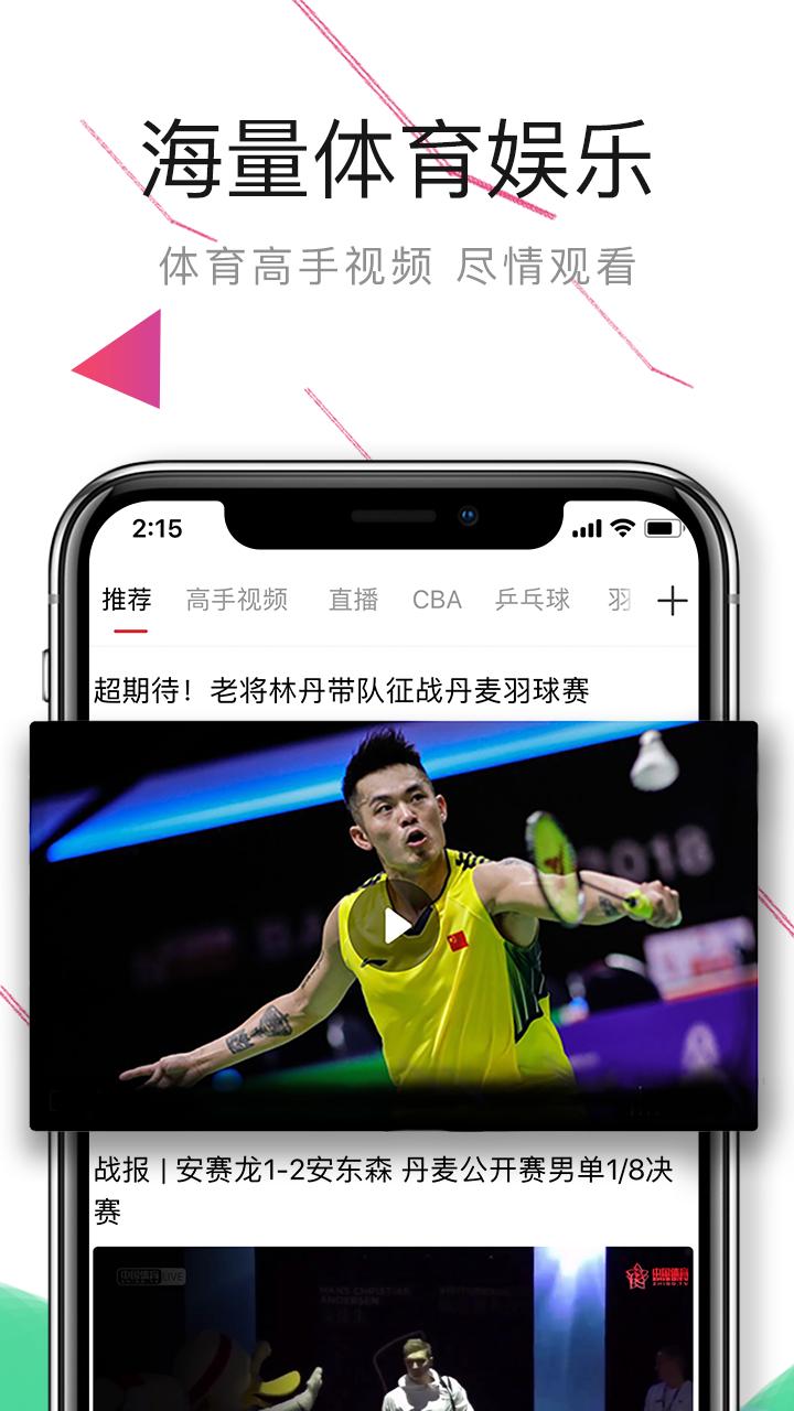 中国体育苹果版截图1