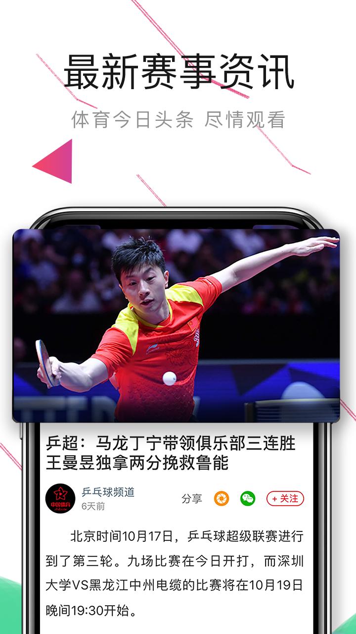 中国体育苹果版截图2