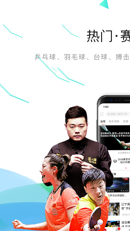 中国体育苹果版截图3