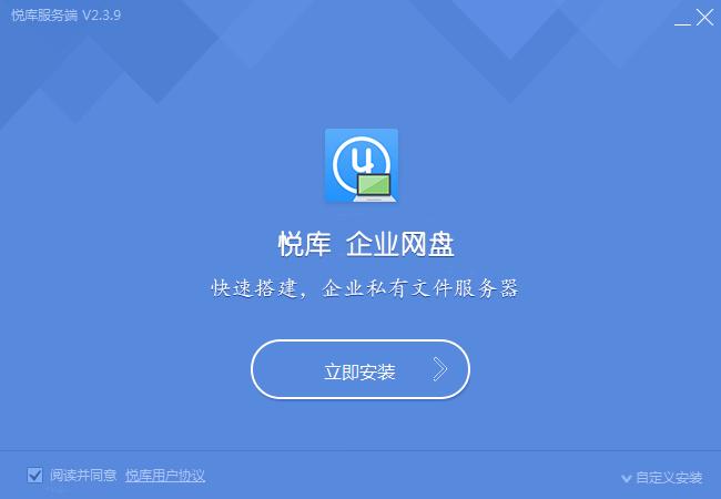 悦库企业网盘客户端截图0