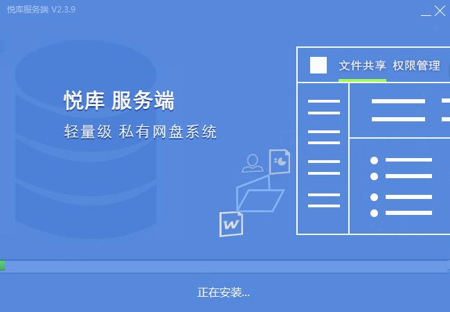 悦库企业网盘客户端截图1