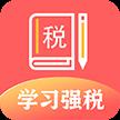 学习强税app1.0.0 手机版