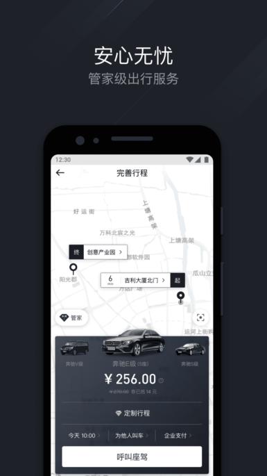 耀出行app截图3
