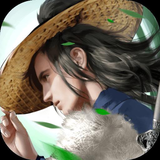 情剑奇缘游戏1.5.8 安卓版