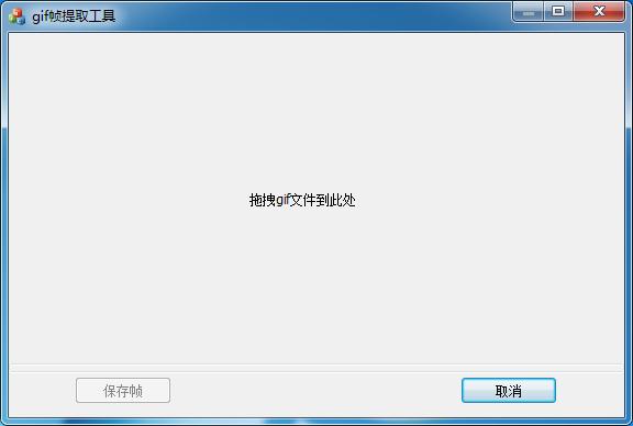 GIF帧提取工具截图0
