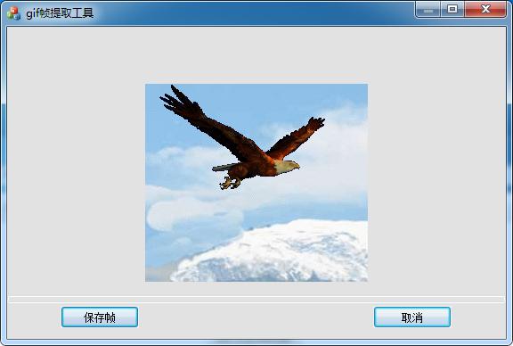 GIF帧提取工具截图1