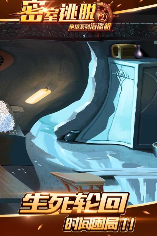 密室逃脱绝境系列2海盗船手游截图1