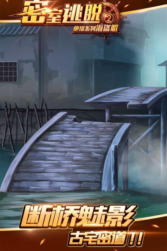 密室逃脱绝境系列2海盗船手游截图2