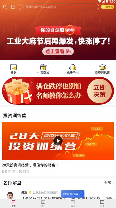 荔枝财经app截图1