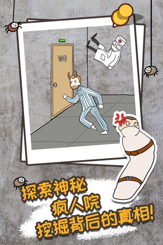 逃离医院不容易游戏截图1