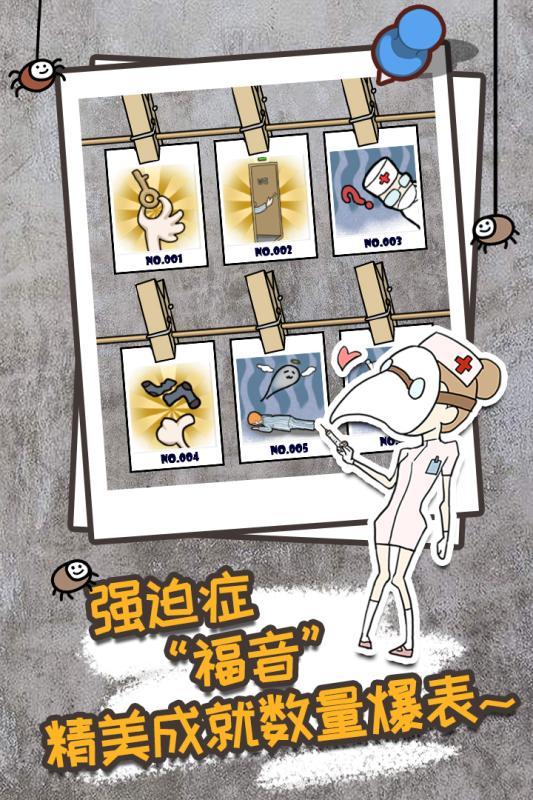 逃离医院不容易游戏截图3