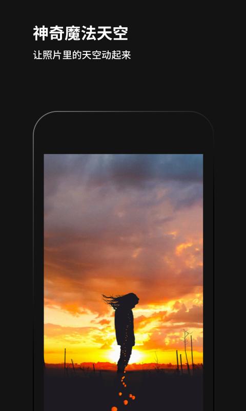 Philm黑咔相机苹果版截图2
