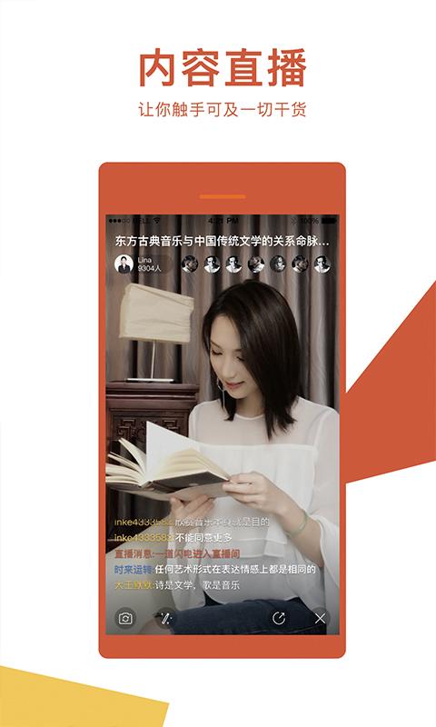 搜狐知道app苹果版截图3