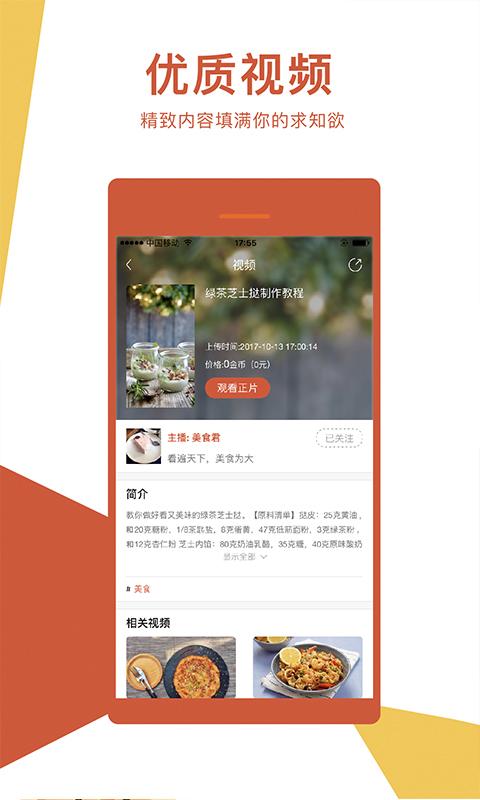 搜狐知道app苹果版截图0