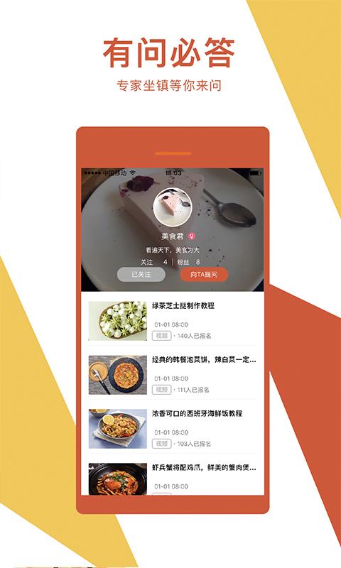 搜狐知道app苹果版截图1