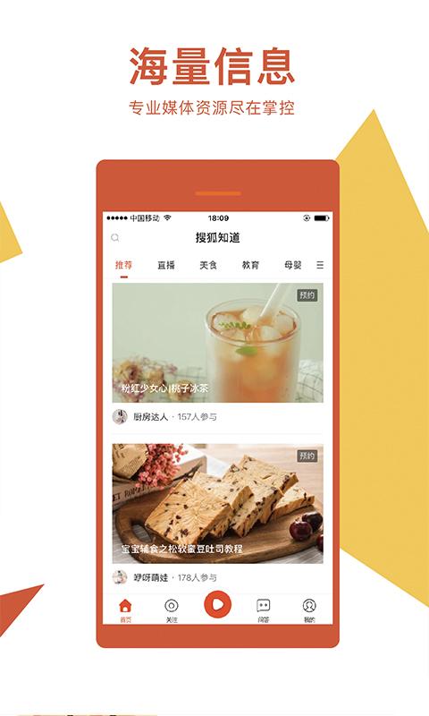 搜狐知道app苹果版截图2
