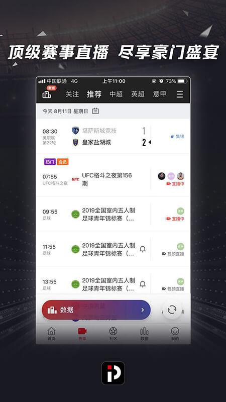 PP体育app(中超英超西甲高清视频足球直播)截图0