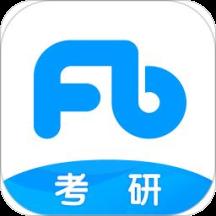 粉笔考研苹果最新版5.1.2 官方iPhone版