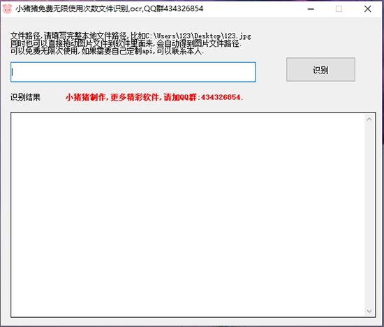 小猪猪OCR文字识别软件截图0