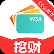 挖财信用卡管家苹果版6.4.3 官方ios版